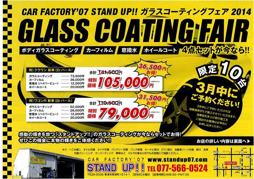GlassCoatingFair2014-1